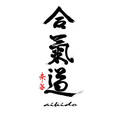 http://fitnessports.eu/wp-content/uploads/2019/12/AikidoKanjiTShirt02W4.jpg